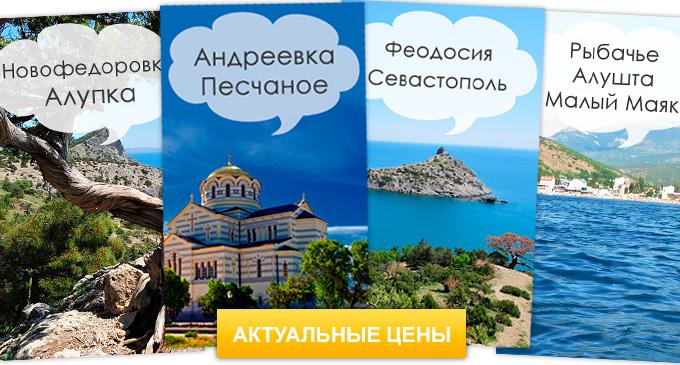 Стоимость паломнических программ и туров по Крыму на летний период.